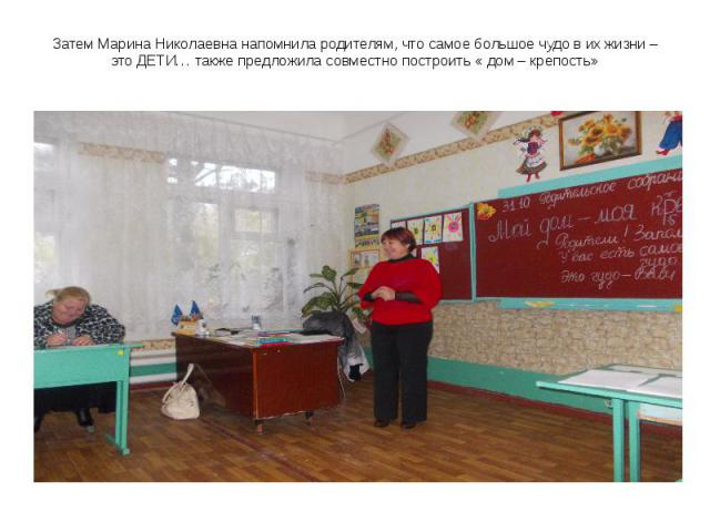 Затем Марина Николаевна напомнила родителям, что самое большое чудо в их жизни – это ДЕТИ… также предложила совместно построить « дом – крепость»