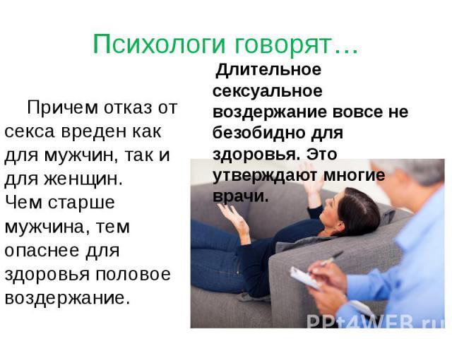 priznaki-seksualnogo-vozderzhaniya