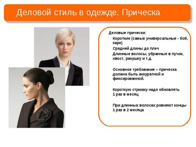 Деловая стрижка для деловой женщины