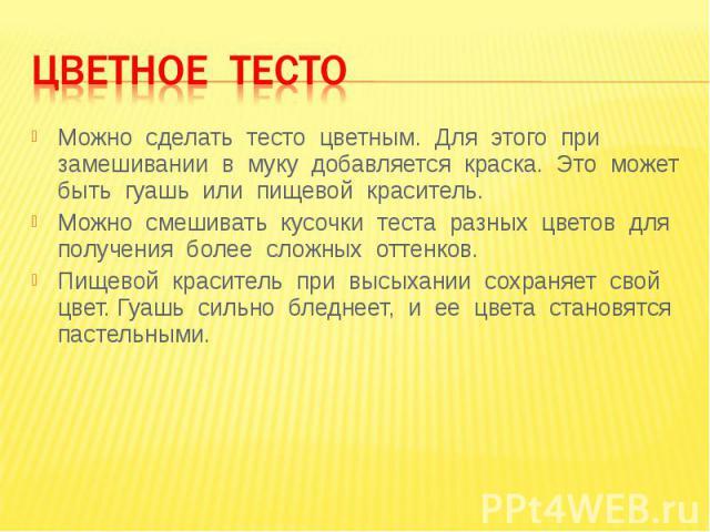 Как сделать разноцветное соленое тесто для поделок - Benefist.ru