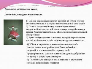 Технология изготовления кукол. Девка-Баба, народная игровая кукла. 0) Основа: д