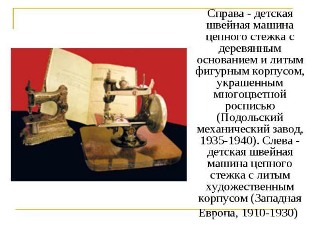 Справа - детская швейная машина цепного стежка с деревянным основанием и литым фигурным корпусом, украшенным многоцветной росписью (Подольский механический завод, 1935-1940). Слева - детская швейная машина цепного стежка с литым художественным корпу…