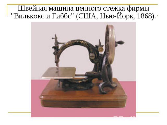 Швейная машина цепного стежка фирмы
