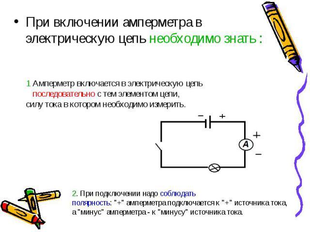 При включении амперметра в
