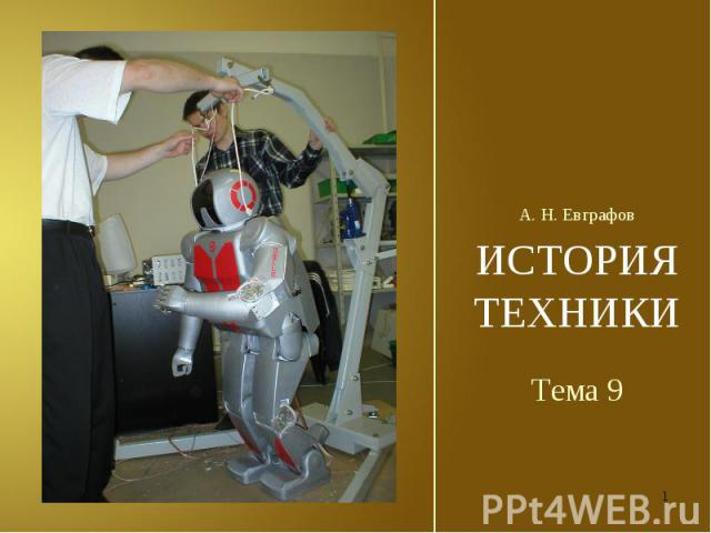 урок робототехника презентация на тему знакомство с робототехникой