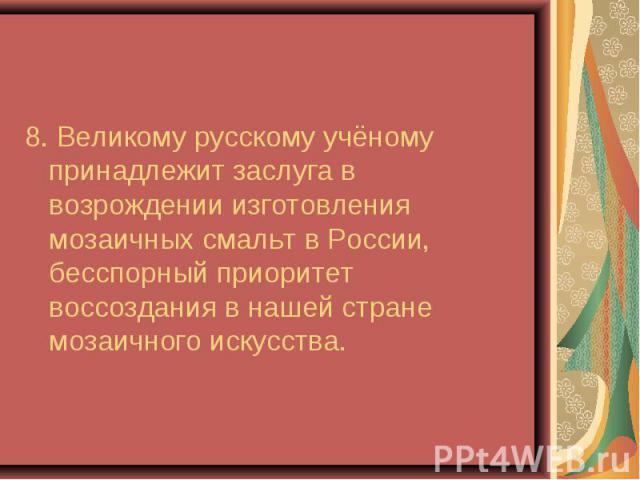 конспект и презентация 300 лет со дня рождения михаила васильевича ломоносова