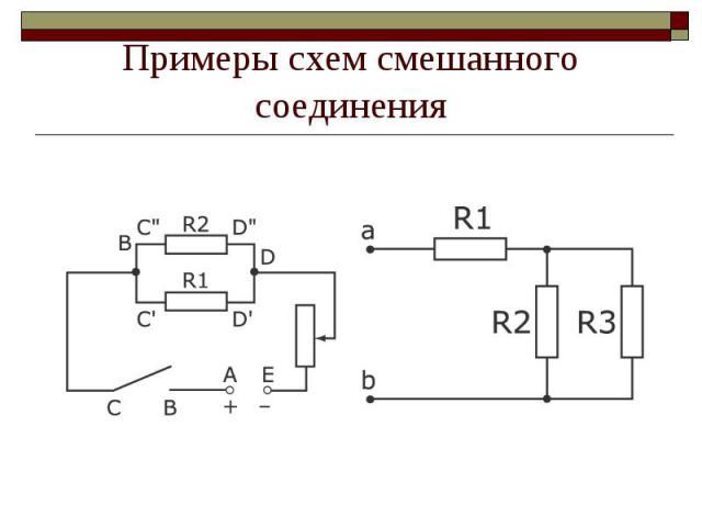 схем смешанного соединения