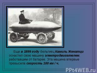 Еще в 1899 году бельгиец Камиль Женатци оснастил свою машину электродвигателем,