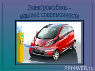 Электромобиль - машина современности