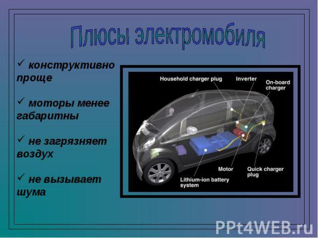 Плюсы электромобиля конструктивно проще моторы менее габаритны не загрязняет воздух не вызывает шума