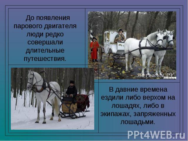 До появления парового двигателя люди редко совершали длительные путешествия.В давние времена ездили либо верхом на лошадях, либо в экипажах, запряженных лошадьми.