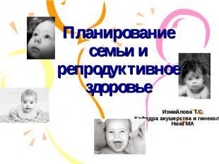 Скачать презентация на тему здоровье и семья