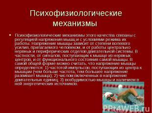 Психофизиологические механизмы Психофизиологические механизмы этого качества свя