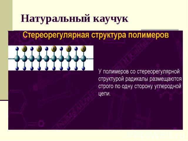 Что такое полимеризация в химии