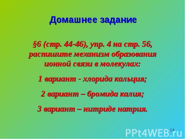 Домашнее задание §6 (стр.