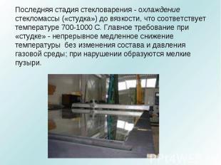 Последняя стадия стекловарения - охлаждение стекломассы («студка») до вязкости,