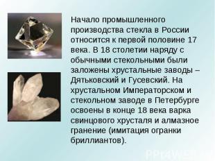 Начало промышленного производства стекла в России относится к первой половине 17