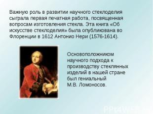 Важную роль в развитии научного стеклоделия сыграла первая печатная работа, посв