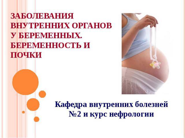 Болезнь почек у беременных 55