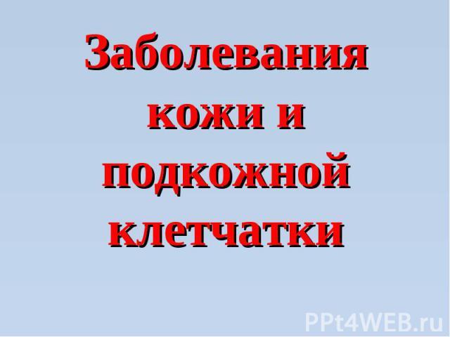gribkovie-venericheskie-zabolevaniya