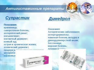 Антигистаминные препараты СупрастинПоказания:крапивница;сывороточная болезнь;алл