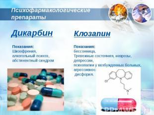 Психофармакологические препараты ДикарбинПоказания:Шизофрения, алкогольный психо