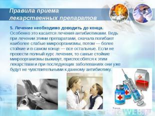 Правила приема лекарственных препаратов 5. Лечение необходимо доводить до конца.