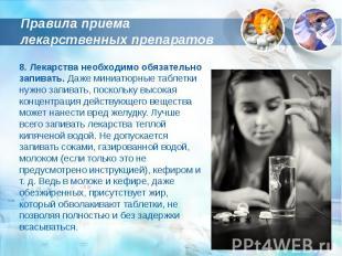 Правила приема лекарственных препаратов 8. Лекарства необходимо обязательно запи