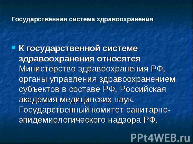 Государственная политика россии здравоохранения