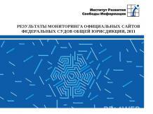 Суд Российской Федерации