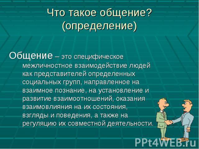 Презентация на тему Общение как обмен информацией.