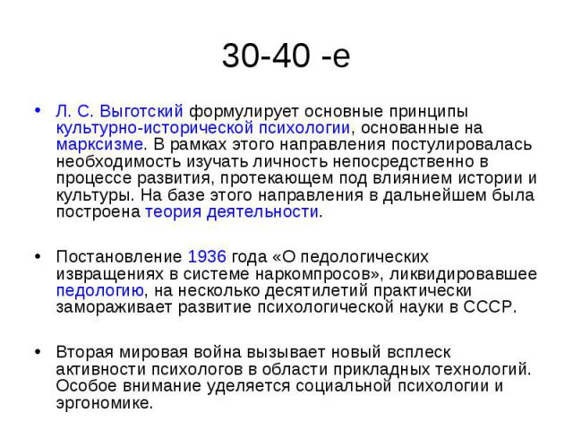 30-40 -е Л. С. Выготский