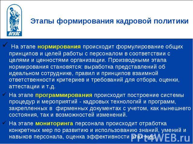 Презентация - кадровая политика в системе государственной службы