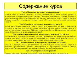 Содержание курса Тема 1. Менеджмент как процесс принятия решенийПрирода процесса