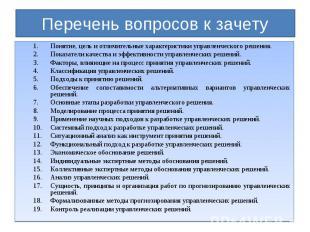 Перечень вопросов к зачету Понятие, цель и отличительные характеристики управлен