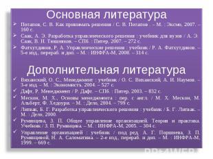 Основная литератураПотапов, С. В. Как принимать решения / С. В. Потапов . – М. :