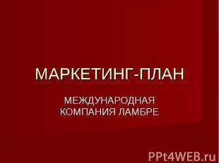 МАРКЕТИНГ-ПЛАН МЕЖДУНАРОДНАЯ КОМПАНИЯ ЛАМБРЕ