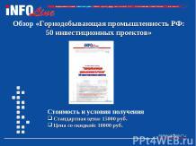 Горнодобывающая промышленность РФ: 50 инвестиционных проек