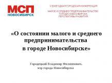 О состоянии малого и среднего предпринимательства в городе Новосибирске