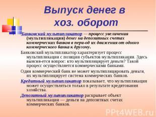 Выпуск денег в хоз. оборот Банковский мультипликатор — процесс увеличения (мульт