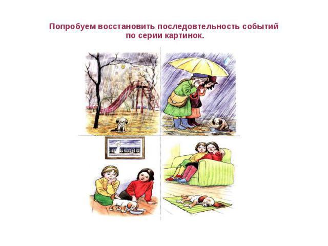«Серия Сюжетных Картинок Для Составления Рассказа» / 2008
