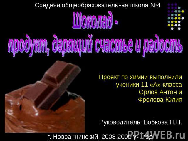 Презентация На Тему Реклама Шоколада