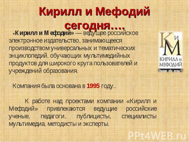 Кирилл и Мефодий: вчера и сегодня - Презентация