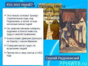 Кто этот герой?Этот монах основал Троице-Сергиев монастырь под Радонежем, а зате