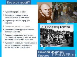 Кто этот герой?Русский хирург и анатомСоздатель первого атласа топографической а