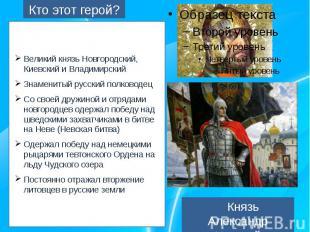 Кто этот герой?Великий князь Новгородский, Киевский и ВладимирскийЗнаменитый рус