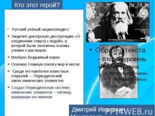 Кто этот герой?Русскийучёный-энциклопедистЗащитил докторскую диссерт