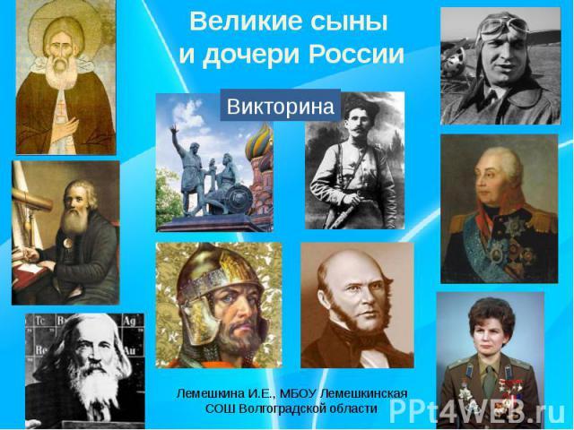 Великие сыны и дочери России
