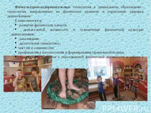 виды лазанья дошкольников