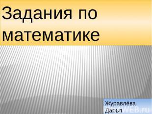 Задания по математике Журавлёва Дарья 5